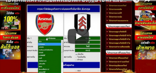มีโปรแกรมวิเคราะห์บอลพรีเมียร์ลีกอังกฤษแจกฟรีไม่มีกั๊ก (Provide free English Premier League Soccer Analytic Program)