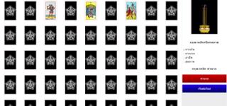 เปิดบริการโปรแกรมดูดวงไพ่ยิปซี 3 ใบ ฟรีไม่มีเงื่อนไข casinobet168.com